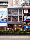 HK No 729 Nathan Road.JPG