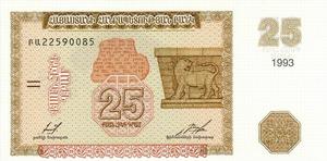 25 Armenian dram - 1993 (obverse).png