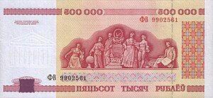 Belarus-1998-Bill-500000-Reverse.jpg