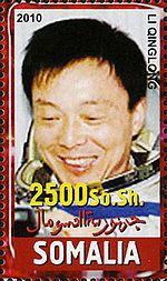 Li Qinglong 2010 Somalia stamp.jpg