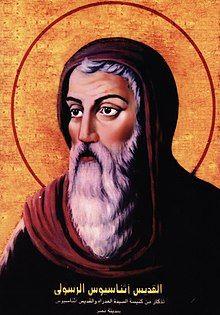 St Athanasius the Apostolic.jpg