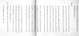 The Convention for the Extension of Hong Kong Territory (Ch'ing version).png