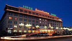 Ulaanbaatar hotel.jpg