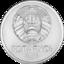 1 ruble Belarus 2009 obverse.png