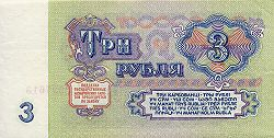 Soviet Union-1961-Bill-3-Reverse.jpg