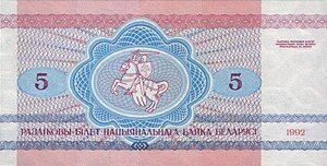 Belarus-1992-Bill-5-Reverse.jpg