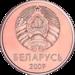 2 kapeykas Belarus 2009 obverse.png