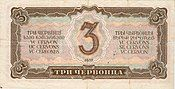 3chervontza1937b.jpg