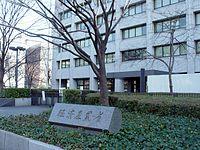 Keizaisangyosho1.jpg
