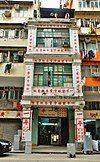 九龍深水埗醫局街170號.jpg
