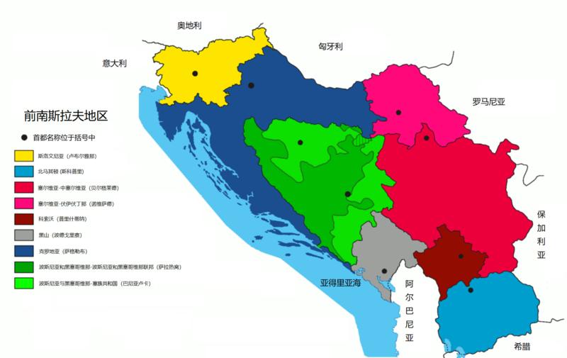 Former Yugoslavia zh-cn.png