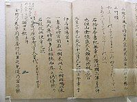 Manuscript in standard Chinese characters (standing for Old Japanese syllables), annotated in a cursive style