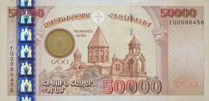 50,000 Armenian dram - 2001 (obverse).png