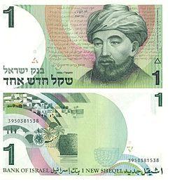 Israel 1 Sheqel 1986 Obverse & Reverse.jpg
