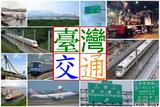台湾交通系列