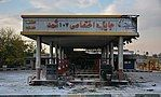 2019 Iranian fuel protests Fars News (18).jpg