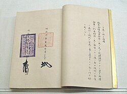 Sino Japanese Friendship and Trade Treaty 13 September 1871.jpg
