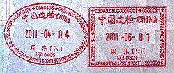 China Visa Stamp.jpg