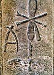 Merneith stele.jpg