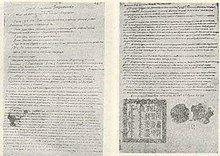 Treaty of Nerchinsk (1689).jpg