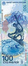 100 Olympic rubles.jpg