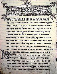 Old east slavic in manuscript.jpg