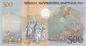 500 Armenian dram - 2017 (reverse).png
