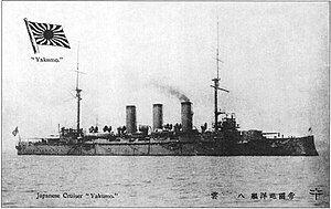 八云号装甲巡洋舰