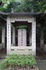 Commemorate Stone for Wang Shouren in Yuyao.JPG