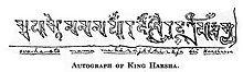 Autograph of King Harsha.jpg