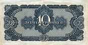 10roubles1937a.jpg
