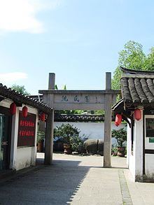 Shen Garden in Shaoxing 2012-07.JPG