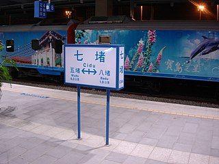 TRA Formosa Star and Cidu Station sign 20050818 night.jpg