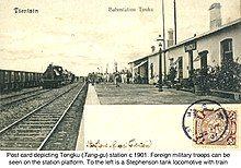 TongkuStation-PostCard1.jpg