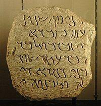 Inscription Palmyra Louvre AO2205.jpg