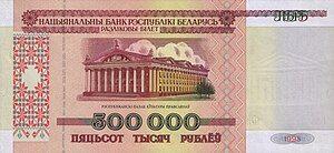 Belarus-1998-Bill-500000-Obverse.jpg
