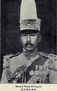 Wang Chengpin.jpg