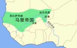 马里帝国疆域(1350年前后)