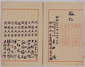 《日本国宪法》手稿第2至3页:御名御玺与大臣副署