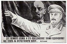 Stalin Lenin jk.jpg