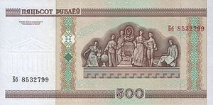 Belarus-2000-Bill-500-Reverse.jpg
