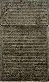 Inscription Pesepolis British Museum.jpg