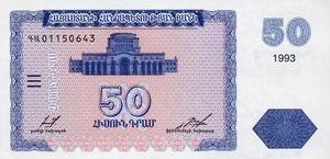 50 Armenian dram - 1993 (obverse).png