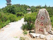 后石坞 - Houshiwu Geoheritage Scenic Area - 2012.07 - panoramio.jpg
