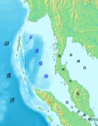 Andaman sea.png