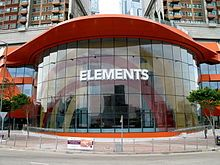 HK ElementsEnterance 20071001.jpg