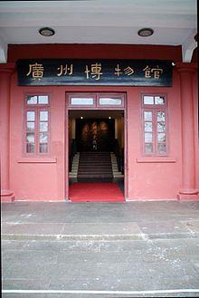 广州博物馆.JPG