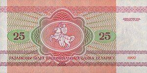 Belarus-1992-Bill-25-Reverse.jpg