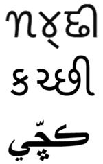 Kutchi language.png
