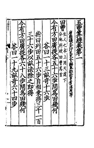 WUCHAO SUANJING-002-002.jpg